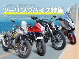 【ツーリングバイク特集!】「400ccクラスのバイクでツーリングに行きたい」という方に勧めたいバイクをご紹介!