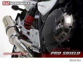【新製品】ヨシムラよりCB400 SF/SB(14-18)用のエンジンケースガードがリリース!