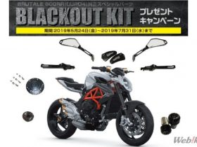 MVアグスタ、15万円相当の純正スペシャルパーツ「BLACKOUT KIT」プレゼントキャンペーンを実施