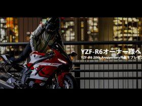 プレストが特別仕様車「YZF-R6 20th Anniversary」の外装を1名にプレゼント!