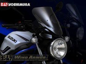 【新製品】ヨシムラよりSV650 ABS用スクリーン「ウィンドアーマーNK」が登場!