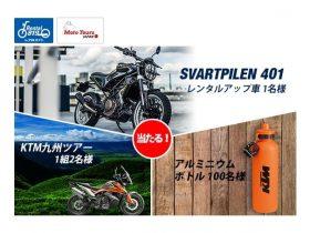 オートバイ本体や九州ツアーが当たる!レンタル819、「Try the KTM & Husqvarna」プレゼントキャンペーンを実施