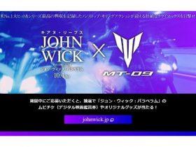 ヤマハ、映画『ジョン・ウィック:パラベラム』×MT-09コラボキャンペーンを実施 ムビチケをプレゼント