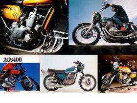 「750cc直4&ディスクブレーキなど」編?時代を切り拓いた革新のマシンたち?[1965-1984]