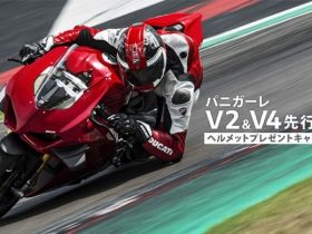 アライ製オリジナルヘルメットをもれなくプレゼント!「パニガーレV2&V4先行予約キャンペーン」が1/27より実施