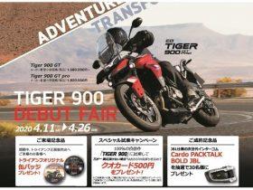 来場・試乗・成約でプレゼント!トライアンフ「新型TIGER 900デビューフェア」を4/11(土)より開催