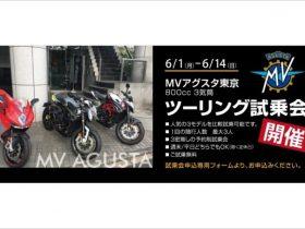 MVアグスタ東京、ツーリング試乗会を開催 F3 800・ドラッグスター800RR・ブルターレ800RRを乗り比べ