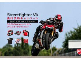 ドゥカティ、「新型ストリートファイターV4先行予約キャンペーン」を6/13(土)に開催