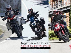 ドゥカティ、「ヘルメットプレゼントキャンペーン」を6/20から開催
