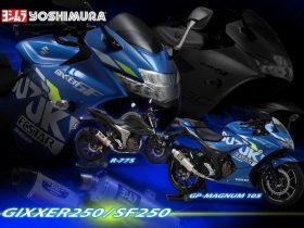 【新製品】ジクサー250/SF250のマフラーはこれ一択でしょ!ヨシムラからフルエキゾーストマフラーが登場!