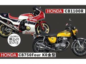 【FEEL風】「CB1100R」「CB750Four K0金型」乗るのたの士 伝説の旧車紹介シリーズ第2弾