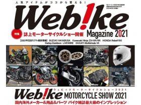 【新製品】ウェビックマガジン(紙の雑誌)発売開始!全国の書店で購入できます!お得なクーポン付き