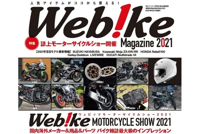 210414_webikemg_01-680x456.jpg