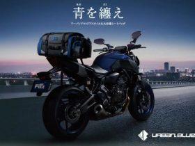【新製品】タナックスからキャンプ向け大容量シートバッグ「アーバンブルーシリーズ」が登場