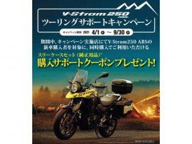 スズキ、純正ケースがお得に購入できる「Vストローム250 ABS ツーリングサポートキャンペーン」を開催
