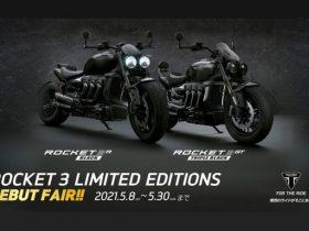 トライアンフ、新型「ROCKET 3 R BLACK」「ROCKET 3 GT TRIPLE BLACK LIMITED EDITION」デビューフェアを開催