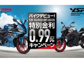 YSP、バイクデビューを応援する「YZF-R3/25・MT-03/25 特別金利0.99% キャンペーン」を開催