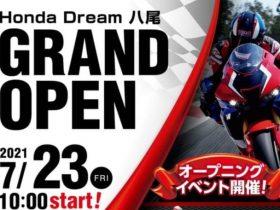大阪府に「ホンダドリーム八尾」が7/23(金)オープン オープニングイベントを開催