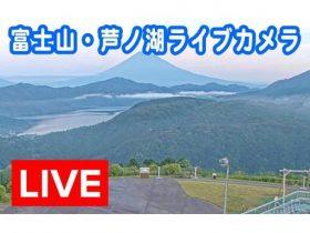 アネスト岩田ターンパイク箱根、富士山・芦ノ湖のライブカメラ映像を配信開始