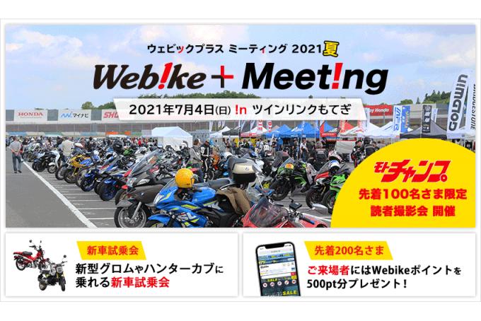 2年ぶりにWebikeミーティングを開催!7月4日(日)はツインリンクもてぎに集…