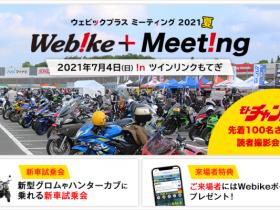 2年ぶりにWebikeミーティングを開催!7月4日(日)はツインリンクもてぎに集合!