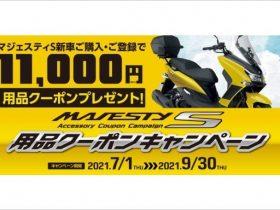ヤマハ、「MAJESTY S 用品クーポンキャンペーン」を開催 新車購入で11,000円分クーポンをプレゼント
