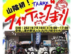 タナックス、バッグのフィッティングイベントを7/10(土)鳥取県・7/11(日)兵庫県で開催