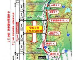 中部横断自動車道の山梨・静岡間が全線開通 南部ICから下部温泉早川IC間が8/29(日)に開通