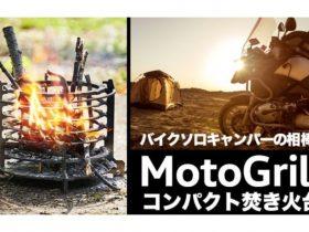 【新製品】F.C.C.、バイクパーツを利用した焚き火台「モトグリル」を開発